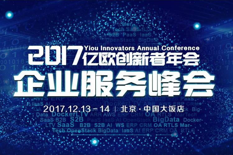 2017亿欧创新者年会-企业服务峰会