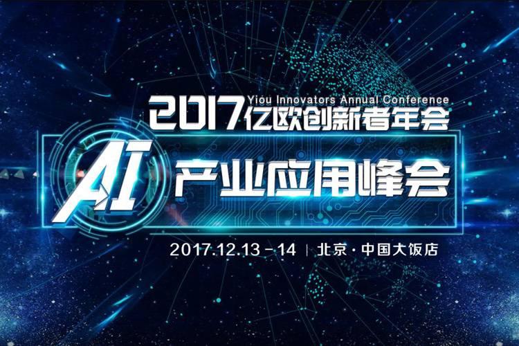 2017亿欧创新者年会-AI产业应用峰会
