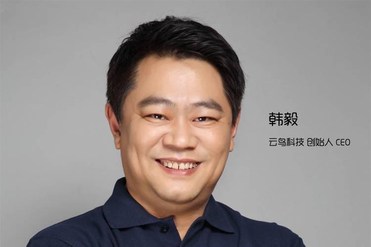 云鸟科技韩毅:未来,物流将是中国最酷行业之一