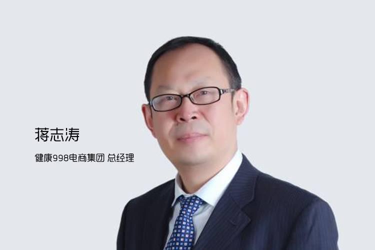 好药师蒋志涛:20年医药老兵向阿里取经,发力新零售