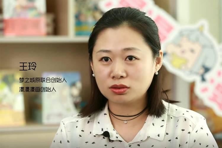 漫漫漫画王玲:学习姿态的国漫要保持行业危机感
