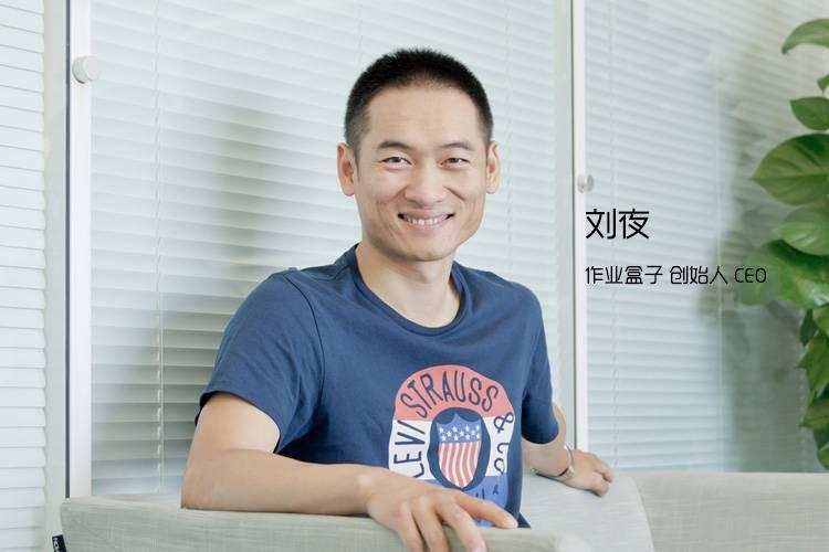 作业盒子刘夜:教育是消费升级的主要阵地