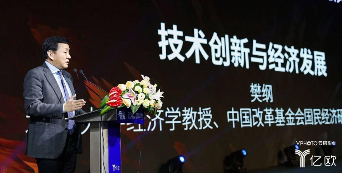 2017億歐創新者年會領袖峰會-著名經濟學家樊綱發表精彩演講