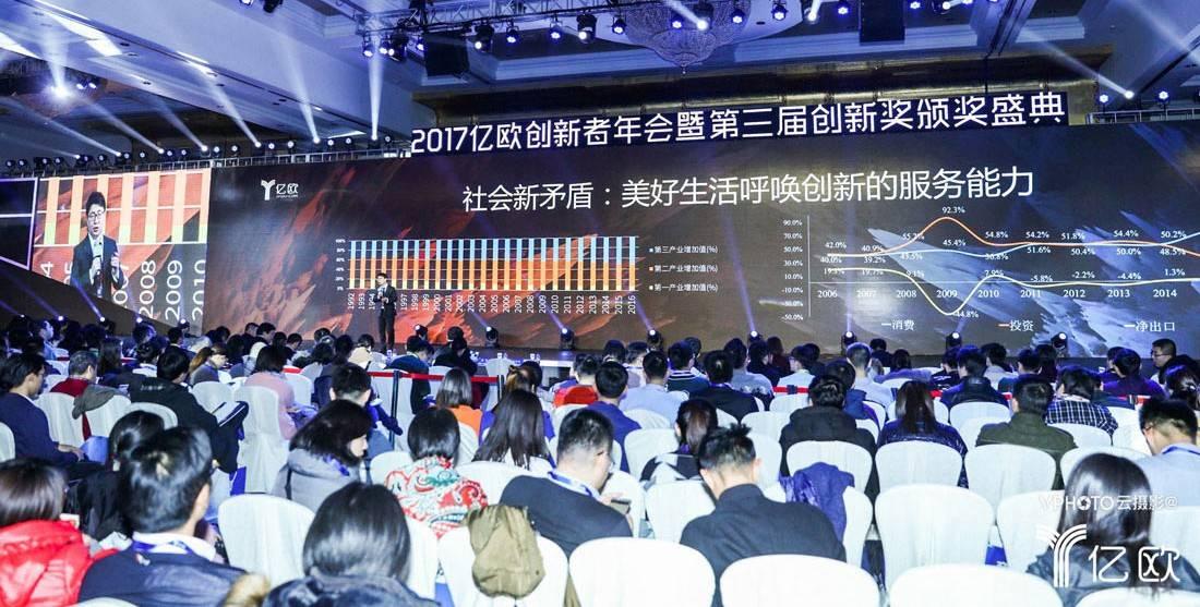 2017億歐創新者年會領袖峰會-億歐智庫研究院院長由天宇發表精彩演講
