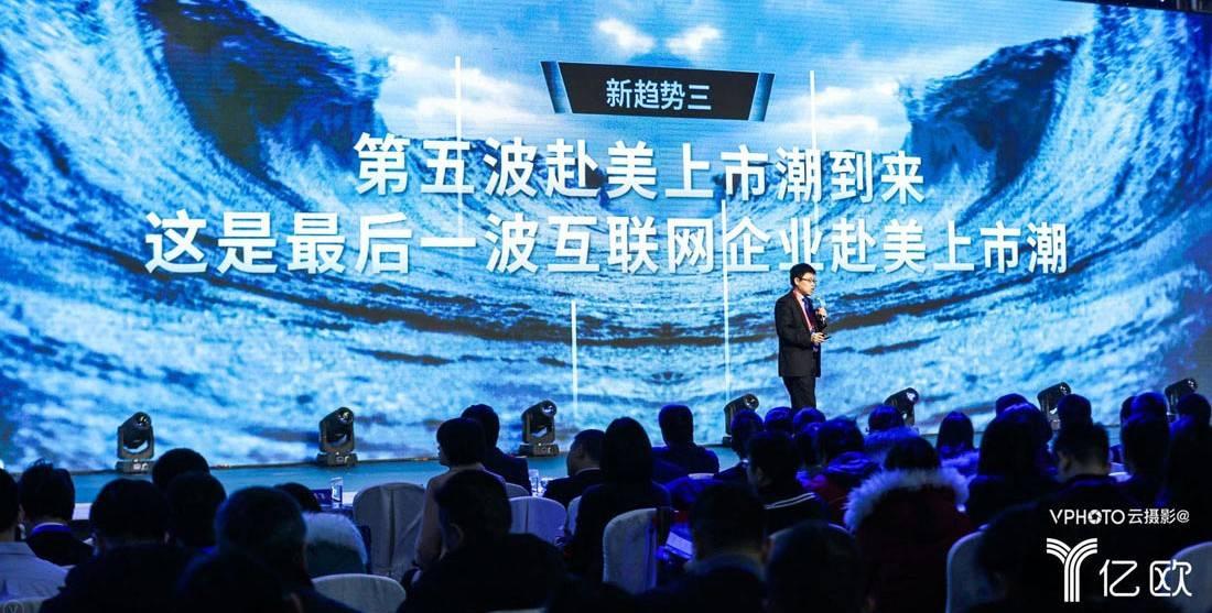2017億歐創新者年會領袖峰會-億歐公司聯合創始人兼總裁王彬發表精彩演講