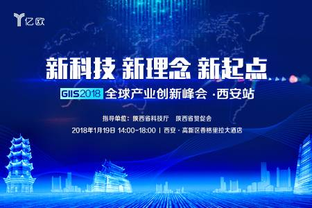 新科技、新理念、新起點  GIIS 2018全球產業創新峰會·西安站
