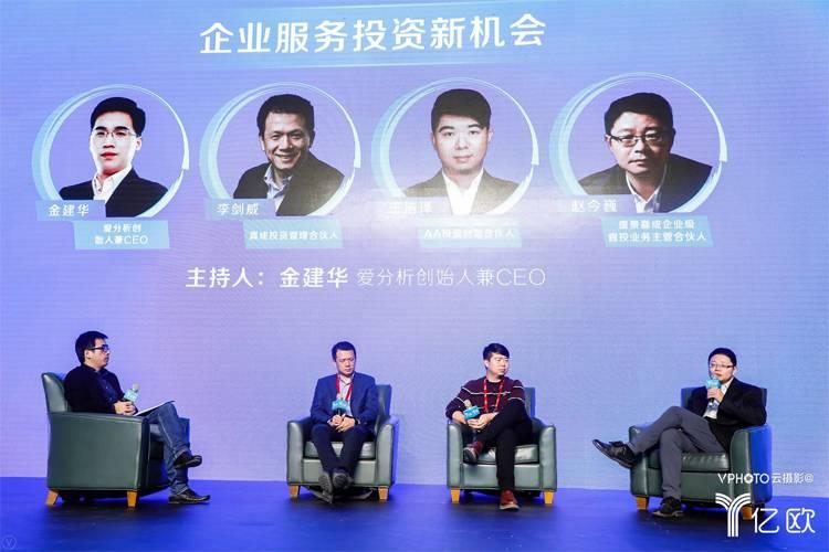 圆桌论坛:企业服务投资新机会