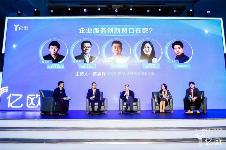 圆桌论坛:企业服务创新风口在哪?