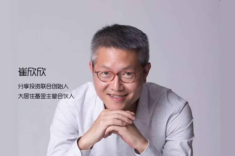 """分享投资崔欣欣:投资""""大居住""""不是转型而是更聚焦"""