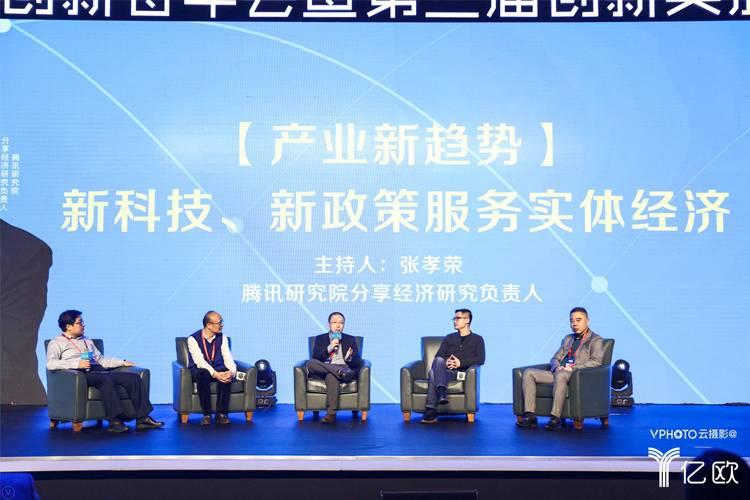 【产业新趋势】新科技、新政策服务实体经济