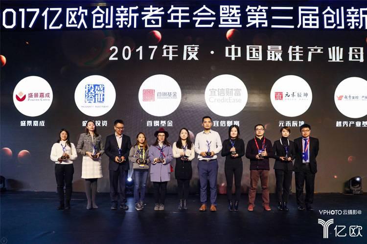 颁奖:2017中国最佳产业母基金