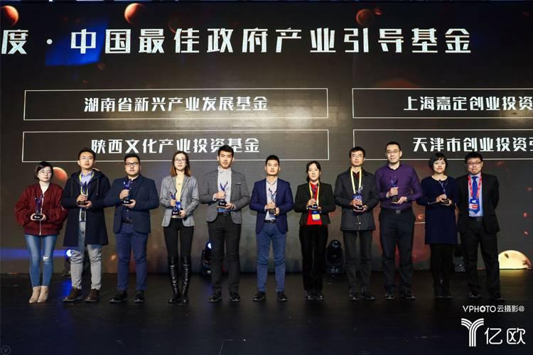 颁奖:2017中国最佳政府产业引导基金