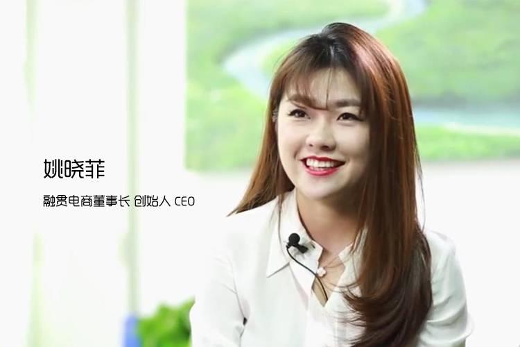 融贯电商董事长姚晓菲:用互联网综合性服务平台,助力大健康产业创新升级