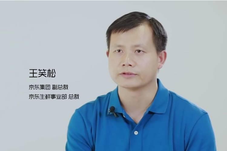 京东生鲜王笑松:生鲜电商,一场只有豪门的饕餮盛宴