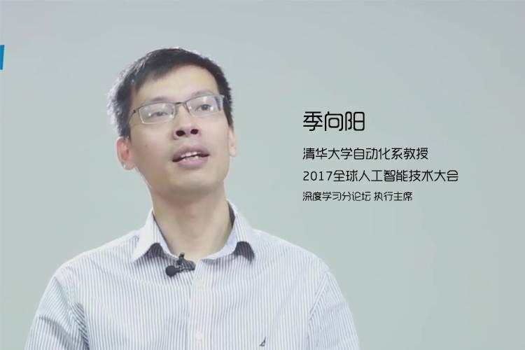 清华教授季向阳:通用人工智能才是未来