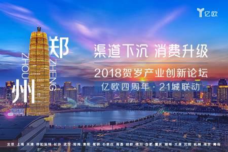 郑州,2018贺岁产业创新论坛·郑州站,消费升级,渠道下沉