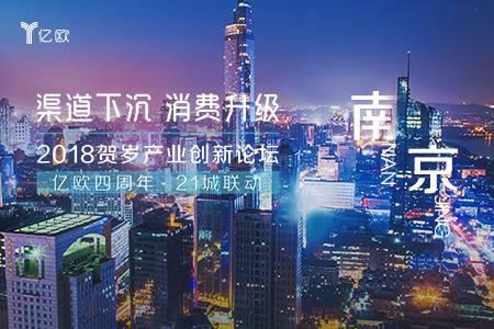 【渠道下沉·消費升級】 2018賀歲產業創新論壇·南京站