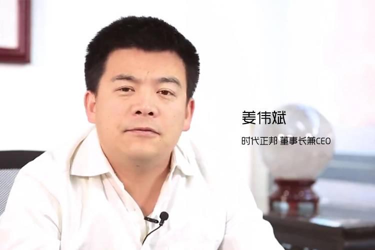 时代正邦姜伟斌:金融的核心,是风险和收益