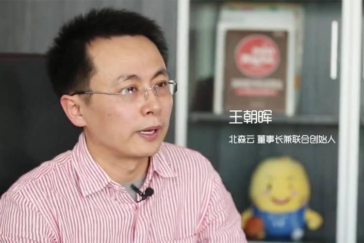 第35期 王朝晖:北森,14年的年轻的老公司