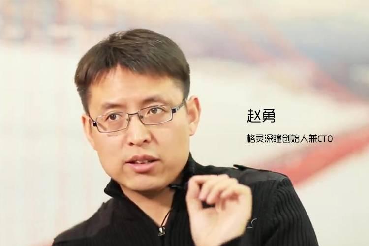 赵勇:格灵深瞳让全世界的计算机拥有人眼的功能