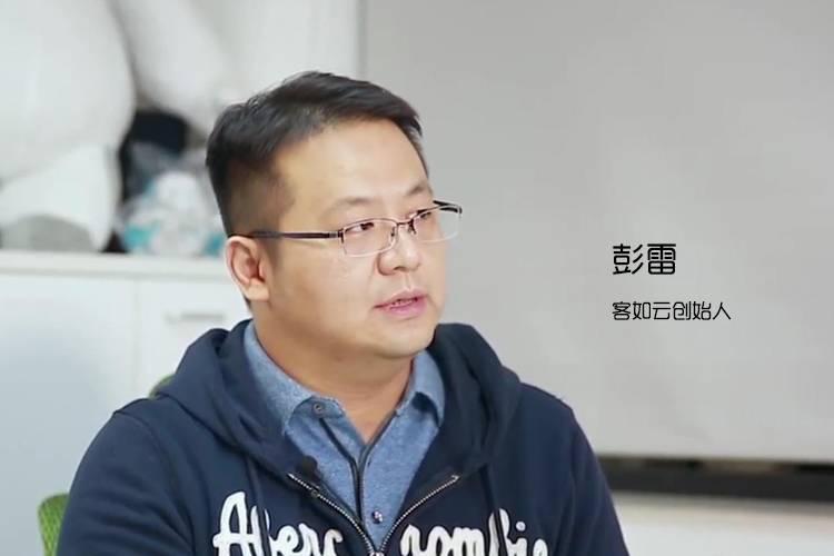 客如云创始人彭雷:做一家To B的苹果公司