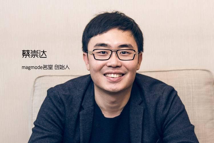 magmode名堂蔡崇达:他用做杂志的方式做服装