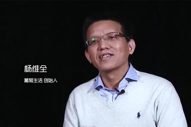 杨维全:为见证互联网浪潮而创业,愿不白过这一生