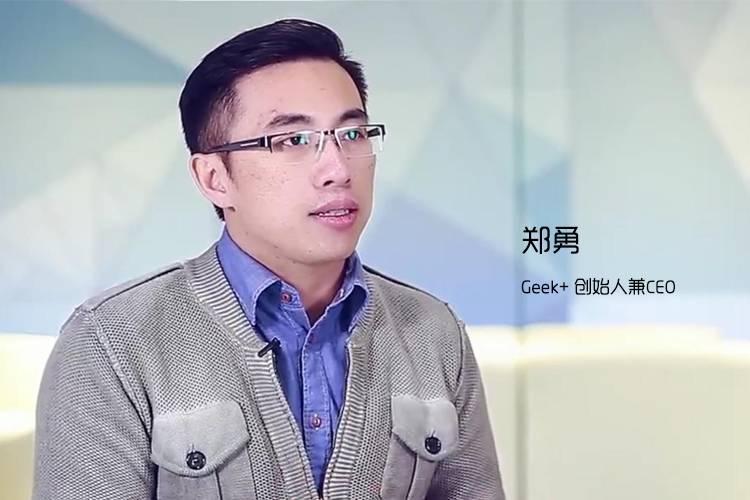 "Geek+创始人郑勇:天猫御用Geek+,青出于蓝的""中国版Kiva"""