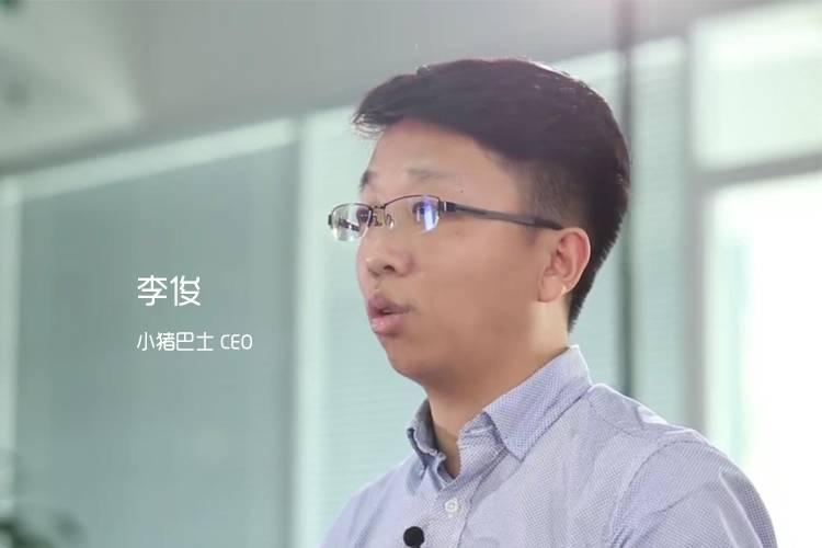 """小猪巴士李俊:没了风口的""""猪"""",互联网巴士是地上的生意"""