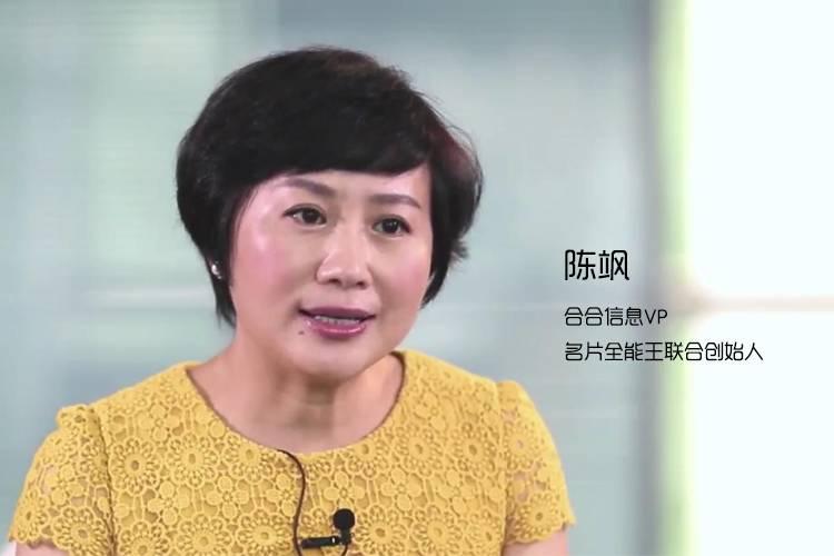 第3期 陈飒:名片全能王就是要颠覆纸质名片