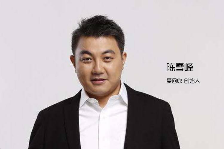 """第21期 陈雪峰:把""""收废品""""做成一件高大上的事"""