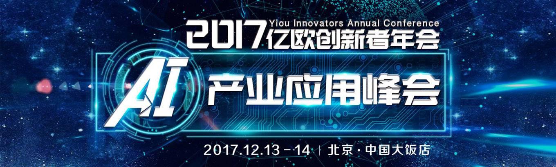 亿欧视也-2017亿欧创新者年会-AI产业应用峰会