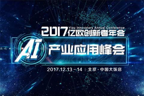 2017ca88唯一官方网站创新者年会-AI产业应用峰会