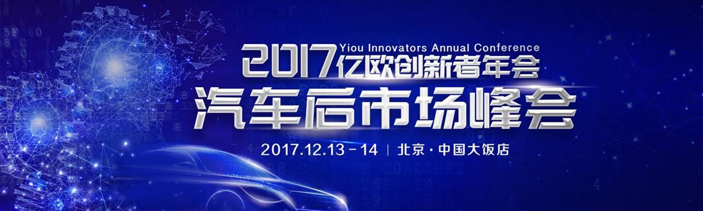 亿欧视也-2017亿欧创新者年会-汽车后市场峰会