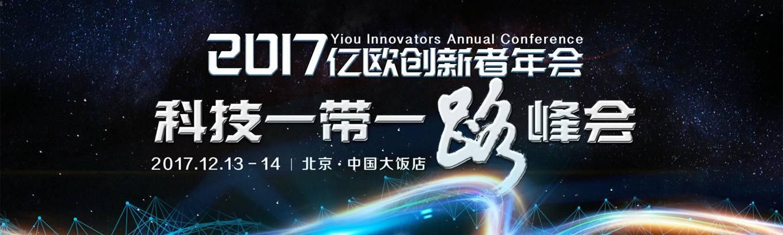 亿欧视也-2017亿欧创新者年会-科技一带一路峰会
