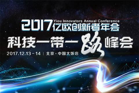 2017億歐創新者年會-科技一帶一路峰會