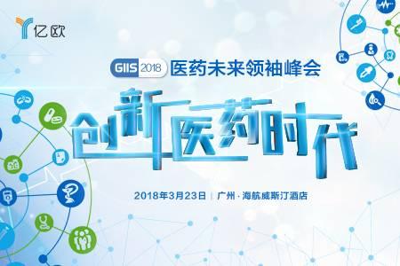 創新醫藥時代  GIIS 2018第三屆醫藥未來領袖峰會(官方報名渠道)