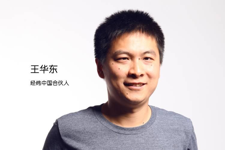 经纬中国王华东:从产业来看AI的应用还处在婴儿期
