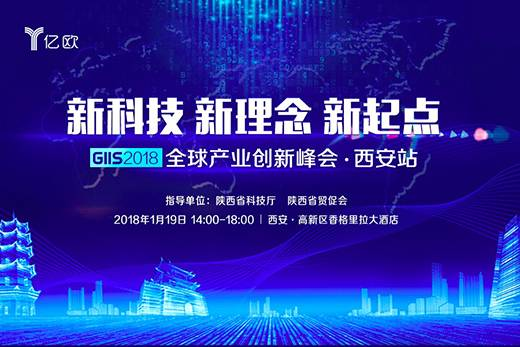 GIIS2018全球产业创新峰会·西安站