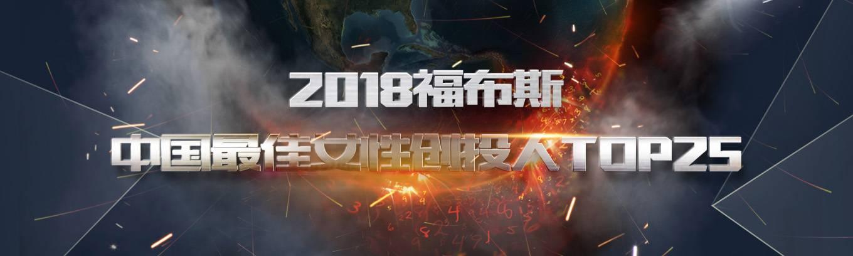 億歐視也-2018福布斯中國最佳女性創投人TOP25