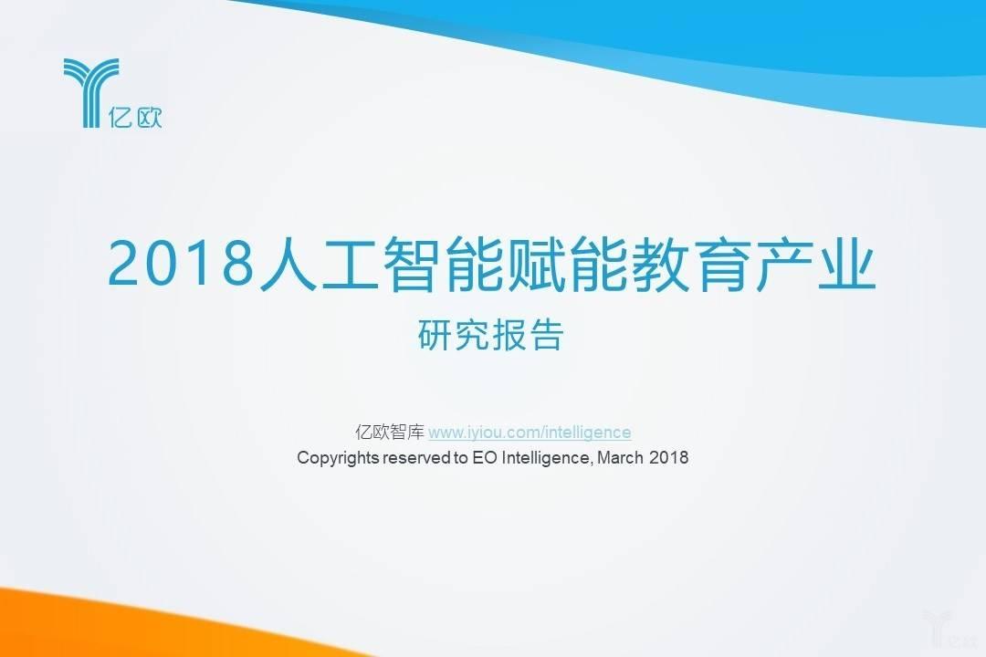 2018人工智能赋能教育产业研究报告