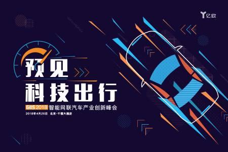 預見·科技出行-GIIS 2018智能網聯汽車產業創新峰會(官方報名通道)