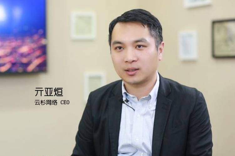 云杉網絡亓亞烜:我要讓網絡在變化的世界里面更簡單