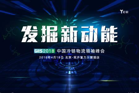 發掘新動能 GIIS 2018中國冷鏈物流領袖峰會