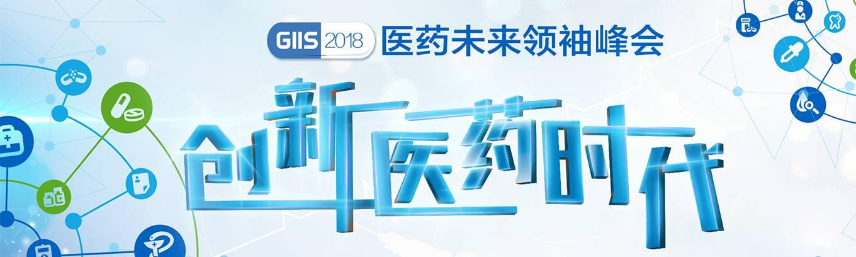 创新医药时代 · GIIS 2018第三届医药未来领袖峰会