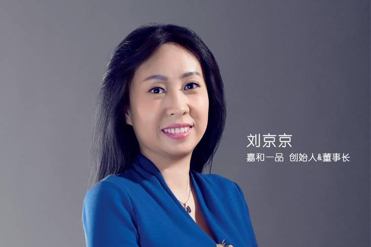 嘉和一品刘京京:餐饮创新下的信息化管理