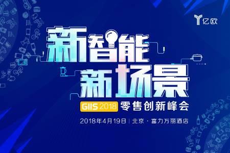 新智能·新場景 GIIS 2018零售創新峰會(官方報名通道)