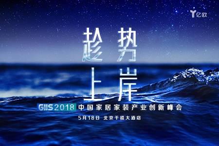 趁勢·上岸 GIIS 2018中國家居家裝產業創新峰會(官方報名通道)