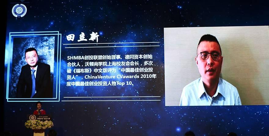"2018-SHMBA""跨越A轮""创业大赛 启动仪式回顾集锦"