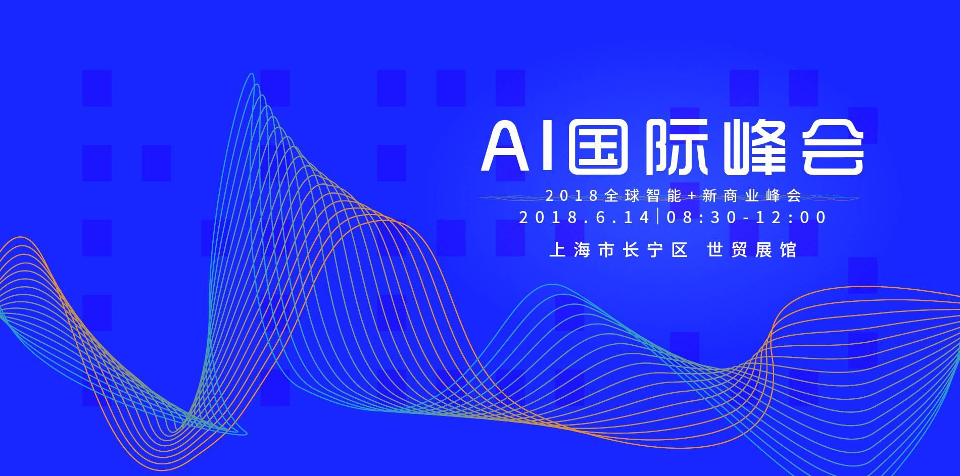【活动】2018全球智能+新商业峰会——AI国际峰会(官方报名通道)-亿欧